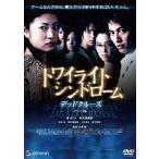 古澤健 トワイライトシンドローム デッドクルーズ デラックス版 DVD