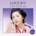 石川さゆり 石川さゆり ベスト・コレクション CD