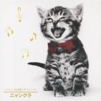 ニャンコが歌うクラシック〜ニャンクラ CD