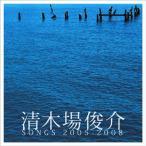 清木場俊介 清木場俊介 SONGS 2005-2008 CD