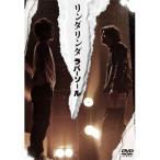 西島隆弘 リンダリンダラバーソール DVD