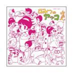 アニメ・ミュージック・カプセル「ひみつのアッコちゃん」 CD
