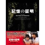 阿部力 記憶の証明 DVD-BOX1 DVD