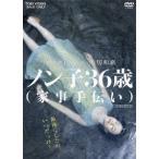 熊切和嘉 ノン子36歳(家事手伝い) DVD