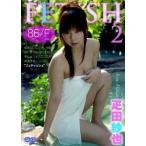 疋田紗也 FETISH 2 DVD