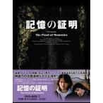 阿部力 記憶の証明 DVD-BOX2 DVD