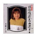 天童よしみ 天童節 昭和演歌名曲選 第十集 CD