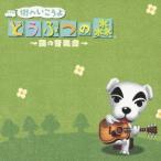 街へいこうよ どうぶつの森 〜森の音楽会〜 CD
