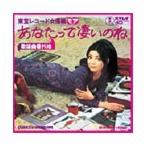 歌謡曲番外地 東宝レコード女優編モア〜あなたって凄いのね CD