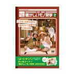 矢野・兵動 よ〜いドン!presents 矢野・兵動の懐かしいモノ見学2 DVD