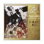 菅原文太主演作品 ベストセレクト vol.2 / 仁義なき戦い CD