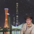 ジョー山口 幸せにしたい / 神戸心の街 12cmCD Single