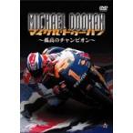 マイケル・ドゥーハン マイケル・ドゥーハン 〜孤高のチャンピオン〜 DVD