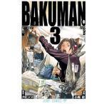 小畑健 バクマン。 3 COMIC