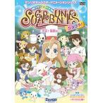 シュガーバニーズ ショコラ! Vol.5 DVD