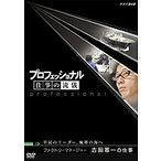 プロフェッショナル 仕事の流儀 洋上加工船 ファクトリーマネージャー 吉田憲一の仕事 不屈のリーダー、極寒の海へ  DVD