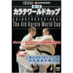第4回カラテワールドカップ IN ロシア DVD