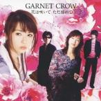 ショッピングGARNET GARNET CROW 花は咲いて ただ揺れて [CD+DVD]<初回限定盤> 12cmCD Single