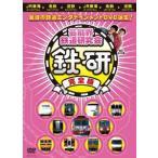 中川家 芸能界鉄道研究会 鉄研 完全版 DVD