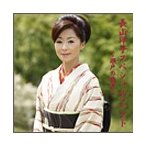 長山洋子 長山洋子スペシャルベスト〜瀬戸の晩夏〜 CD