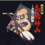 高橋竹山[初代] 決定版 高橋竹山〜津軽三味線 SHM-CD