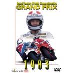1983W.G.P.総集編 DVD