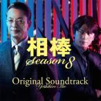 池頼広 相棒 Season 8 オリジナル・サウンドトラック CD