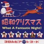 美空ひばり 昭和クリスマス ?What A Fantastic Night!? CD
