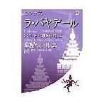 華麗なるバレエ Vol.9 : ラ・バヤデール [BOOK+DVD] Book