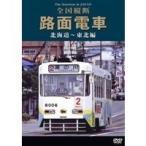 路面電車 北海道〜東北編 DVD