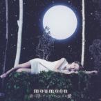 moumoon 青い月とアンビバレンスな愛 12cmCD Single
