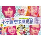 藤木直人 イケ麺新そば屋探偵〜いいんだぜ!〜 Vol.3 DVD