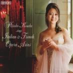 幸田浩子 あなたの優しい声が〜イタリア・フランス・オペラ・アリア集 / 幸田浩子 [CD+DVD] CD