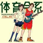 CRaNE 体育会系 12cmCD Single