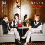 ゴールデンボンバー 女々しくて [CD+DVD] 12cmCD Single
