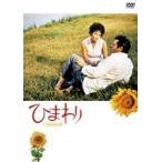 ヴィットリオ・デ・シーカ ひまわり HDニューマスター版 DVD