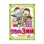松本ぷりっつ うちの3姉妹 19 DVD