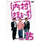 内村光良 内村さまぁ〜ず vol.15 DVD