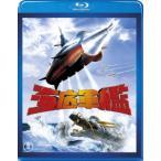 本多猪四郎 海底軍艦 Blu-ray Disc
