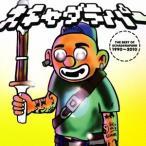 スチャダラパー THE BEST OF スチャダラパー 1990〜2010 CD