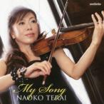 寺井尚子 マイ・ソング CD