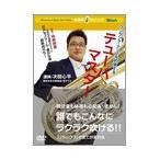 ���Ŀ�ʿ Winds �ڴ��̾�ã����˥å� - �ƥ塼�С��ޥ����� / ���Ŀ�ʿ DVD