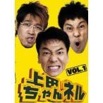 上田晋也 上田ちゃんネル DVD