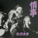 矢沢永吉 情事 CD