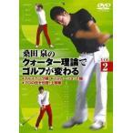 桑田泉 桑田泉のクォーター理論でゴルフが変わる VOL.2 DVD