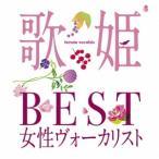 松田聖子 歌姫 〜BEST女性ヴォーカリスト〜 CD