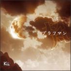 Kra ブラフマン CD