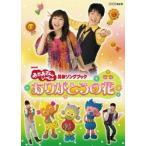 NHKおかあさんといっしょ 最新ソングブック ありがとうの花 DVD
