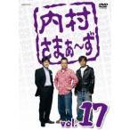 内村光良 内村さまぁ〜ず vol.17 DVD