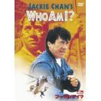ジャッキー・チェン WHO AM I? DVD